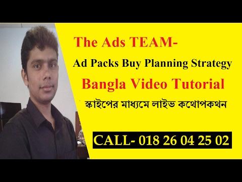 The Ads TEAM-Ad Packs Buy Planning Strategy Bangla Video Tutorial। স্কাইপের মাধ্যমে লাইভ কথোপকথন।