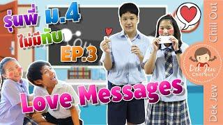 รุ่นพี่ ม 4 ไม่มีทับ EP3 Love Messages | ละครเด็กจิ๋ว