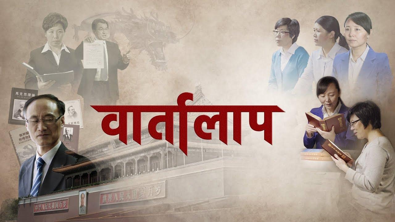 Hindi Christian Movie Trailer | वार्तालाप | A Battle Between Good and Evil