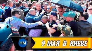 День Победы в Киеве: марш, драки и аресты