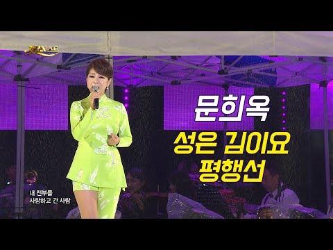문희옥 - 성은 김이요 + 평행선 (가요베스트 656회 평창)
