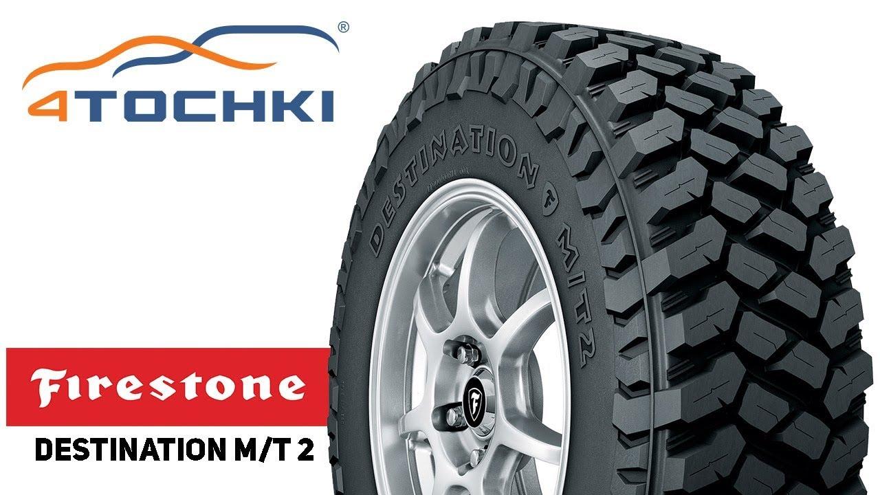 Шины Firestone Destination M/T2  на 4точки. Шины и диски 4точки - Wheels & Tyres