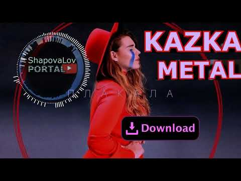 Минус KAZKA Плакала Shapovalov Pop Metal Instrumental