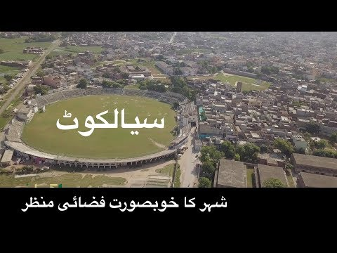 Sialkot City Drone Video Pakistan Tour سیالکوٹ
