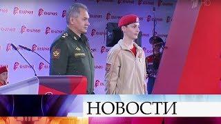 В подмосковной Кубинке начался молодежный патриотический форум, слет посетил министр обороны.