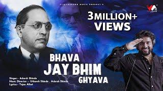 Bhava Jay Bhim Ghyava | Adarsh Shinde | Utkarsh Shinde | VijayaAnandMusic