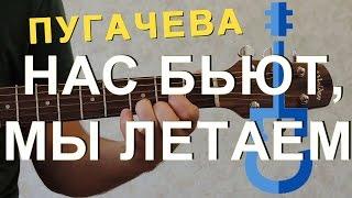 Алла Пугачева – Нас бьют мы летаем на гитаре