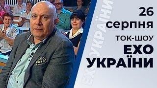 """Ток-шоу """"Ехо України"""" Матвія Ганапольського від 26 серпня 2019 року"""