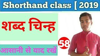 शब्द चिन्ह || shorthand (Stenography) || ऋषि प्रणाली हिंदी संकेत लिपि || class--58
