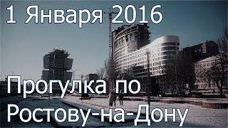 Прогулка по Ростову-на-Дону 1 января 2016 г.