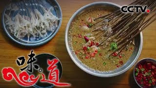 《味道》 20191214 我的家乡菜·乐山篇(上)| 美食中国 Tasty China