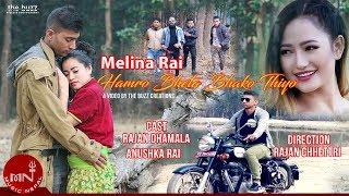 Melina Rai New Song   Hamro Bheta   Rajan & Anuska   New Nepali Adhunik Song 2019/2075