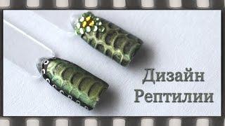Дизайн ногтей: Эффект кожи Рептилии. Маникюр кожа змеи с эффектом 3D. Барельеф