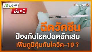 ฉีดวัคซีนป้องกันโรคปอดอักเสบ เพิ่มภูมิคุ้มกันโควิด-19 : ชัวร์หรือมั่ว