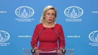 Брифинг М.Захаровой, Москва, 2 апреля 2020 года