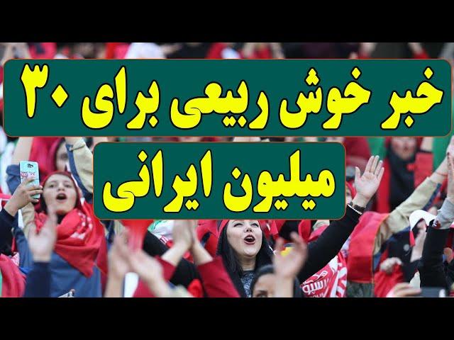 خبر خوش ربیعی برای مردم ایران