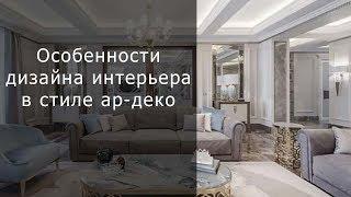 Особенности дизайна интерьера в стиле ар деко