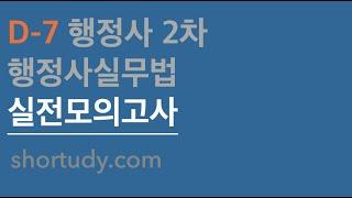 [숏터디] D-7 행정사 2차행정사실무법 실전모의고사