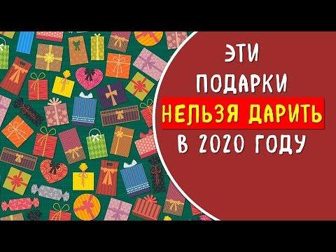 Какие подарки НЕЛЬЗЯ дарить в 2020 год @Эзотерика для Тебя: Гороскопы. Ритуалы. Советы.
