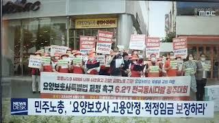 요양노조 광주지부 기자회견