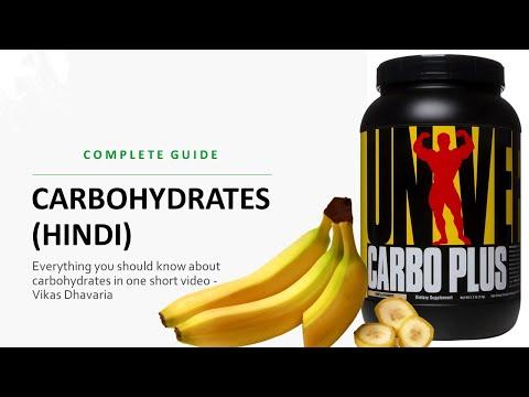 कार्बोहाइड्रेट्स के बारे में पूरी जानकारी - All About Carbohydrates