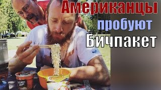 Американцы пробуют бичпакеты из России - надоели покемоны