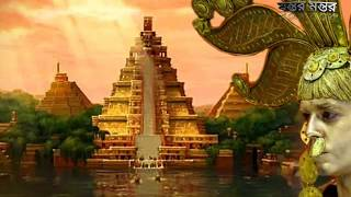 আমাজন রহস্য ।। হারিয়ে যাওয়া সোনার শহর || Lost city of  El Dora Do || Mystery of Gold City !?