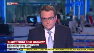 В Америке расстреляли похитителя банки пива  Новости мира сегодня  Последние Новости