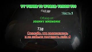 TV Tuner T2 World Vision T38 обзор часть 1