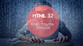 Уроки HTML 3.2 Как сделать список