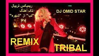 ریمیکس تریبال شاد تک آهنگ ( تب ) از شهره - توسط : DJ OMID STAR