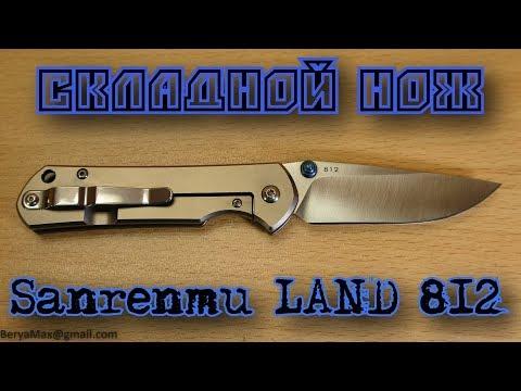 Ножи Sanrenmu LAND 812 и S628. Распаковка и обзор.