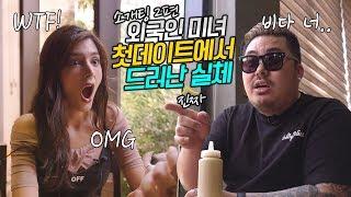 (소개팅 2편)외국인 미녀와 한국인 야수가 썸타고 데이트하면? 엇갈린 반응