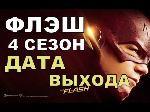 Флэш (2014, сериал, 4 сезона) — КиноПоиск