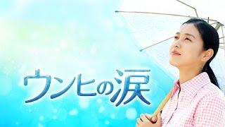 約束のない恋 第38話