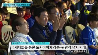 [채널e뉴스] 부산 광안리에서 국제메가스포츠 홍보 이벤…