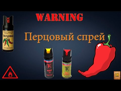Как сделать перцовый баллончик своими руками How to make pepper spray?