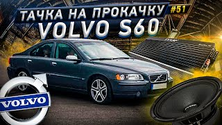 #51 Тачка на Прокачку Volvo S60 Студия Медведь