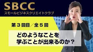 スモールビジネスクリエイトクラブ解説動画3/5