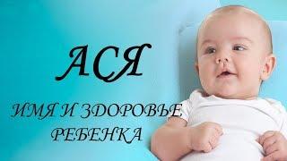 Ася. Имя и здоровье ребенка. Имена для девочек