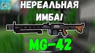 mG-42 - НЕРЕАЛЬНАЯ ИМБА В БЛОКАДЕ!  БП#1