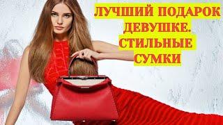 Что подарить девушке Самые модные сумки сезона