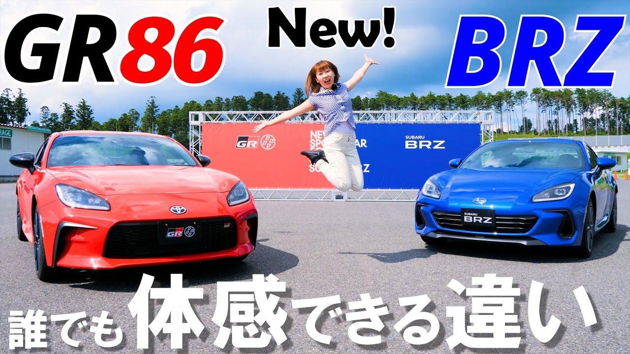 意外に違う乗り味!新型BRZとGR86をサーキット試乗レビュー!