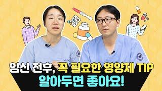 [구로산부인과] 임산부에게 필요한 영양제는? 알려드림!
