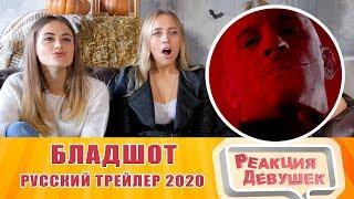 Реакция девушек - Бладшот - Русский трейлер 2020
