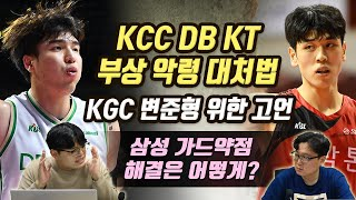 [10월4주 KBL 루머&팩트 1부] KCC DB KT 부상 악령의 대처법, KGC 변준형을 위한 고언, 삼성 가드약점 해결은 어떻게?