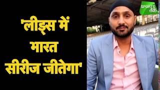 #INDvsENG: India Will Win Leeds ODI Says Harbhajan Singh | Sports Tak