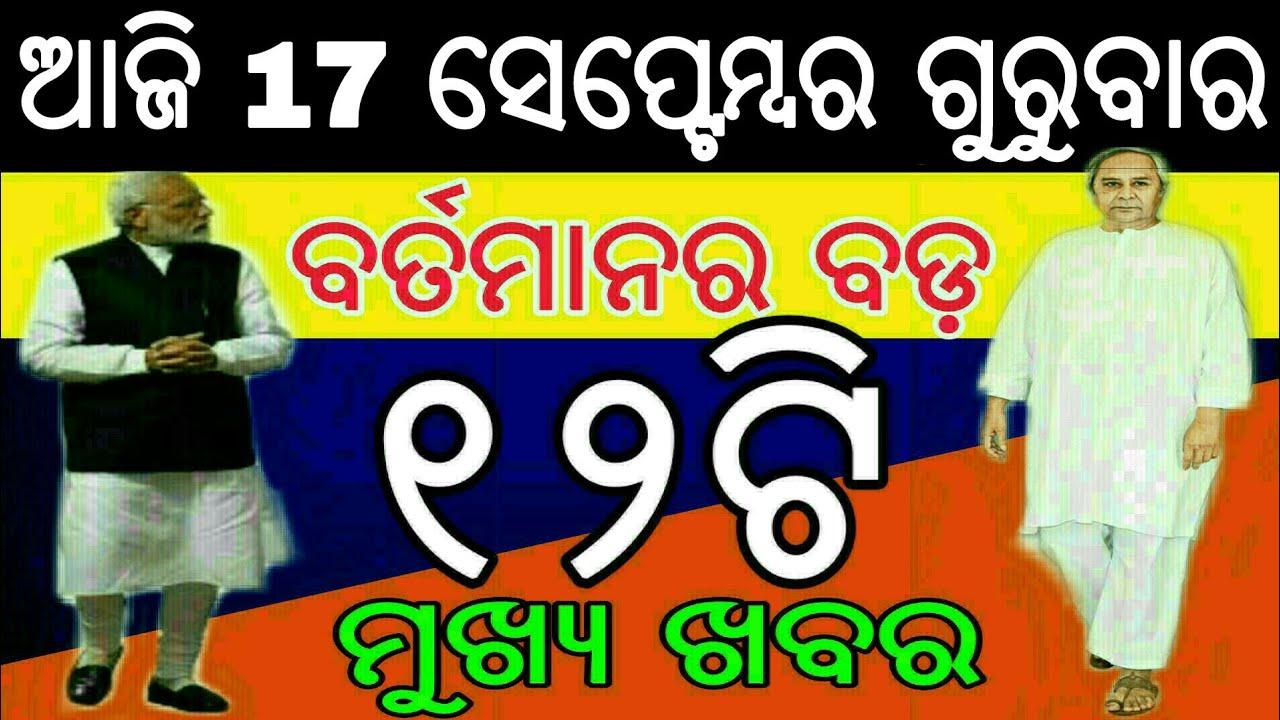 ଆଜିର 15ଟି ବଡ଼ ମୁଖ୍ୟଖବର ସମସ୍ତେ ଶିଘ୍ର ଦେଖନ୍ତୁ | Naveen Patnaik Launched New Scheme 2020 | Odisha khaba