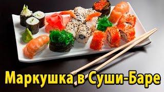 Посещение японского ресторана Шикотан г.Магнитогорск / Japanese restaurant Shikotan(Наша группа Вконтакте http://vk.com/markushka_boy Спасибо, что смотрите мое видео! Thanks for watching my video! Please - Like, Comment...Subscribe..., 2016-03-14T06:17:16.000Z)