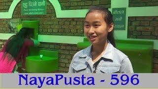 Reducing pollution | Girls empowerment | NayaPusta - 596
